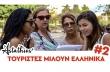 Τουρίστες μιλούν Ελληνικά... περίπου! (Astathios Team)