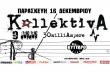 10 κομμάτια που ακούνε αυτές τις μέρες οι KollektivA